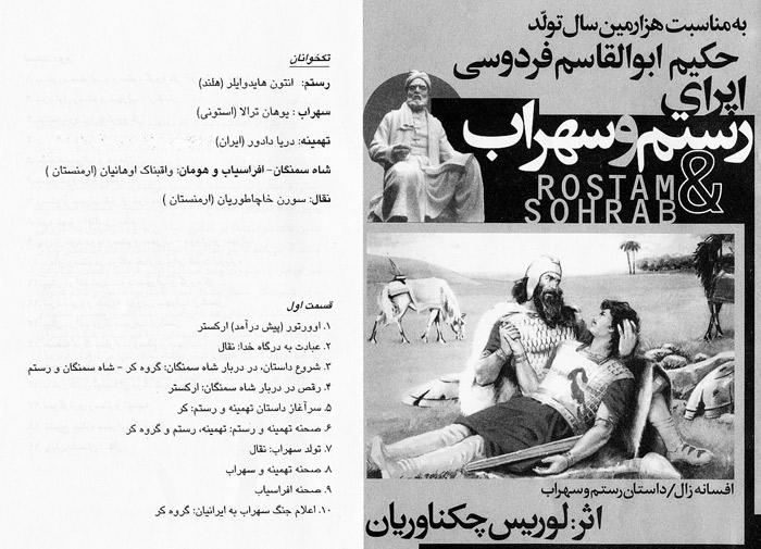 اپرای رستم سهراب تهران ایران