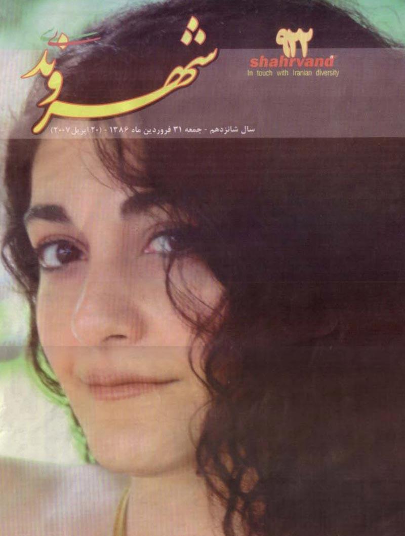 shahrvand-magazine-2007-darya